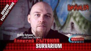 ✈ Survarium - Дневник разработчиков [RU]