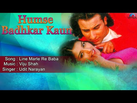 Humse Badhkar Kaun : Line Marle Re Baba Full Audio Song | Saif Ali Khan, Sonali Bendre |