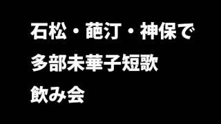 石松・葩汀(はて)・神保で行った、多部未華子短歌会の模様です。