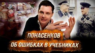 Историк Евгений Понасенков об ошибках в школьных и институтских учебниках
