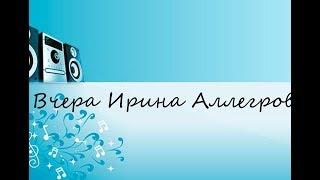 Вчера Ирина Аллегрова (САМЫЕ ЛУЧШИЕ ПЕСНИ 80/90Х)!