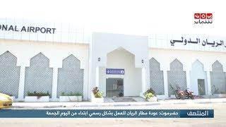 حضرموت عودة مطار الريان للعمل بشكل رسمي ابتداءً من اليوم الجمعة