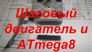 Управление биполярным шаговым двигателем на мк ATmega8(, 2016-12-24T21:53:59.000Z)