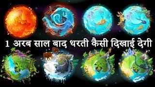 आज से 1 अरब साल बाद हमारी धरती कैसी दिखाई देगी ?How Earth Will Look Like in 1 Billion Years in Hindi