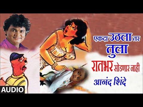 EKDA UTHALA TAR RAATBHAR SODNAAR NAAHI - MASTI LOKGEET BY ANAND SHINDE