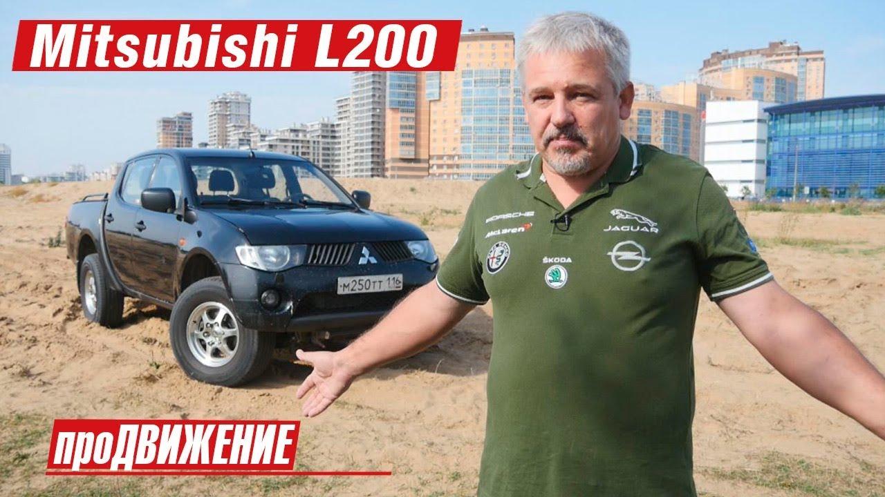Mitsubishi L200 с пробегом 2008 | Автогалактика - YouTube