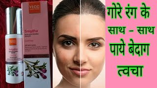 Vlcc Skin Whitening Serum removes dark spotsHow to use || Beauty With Easy Tips