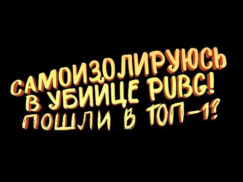 САМОИЗОЛИРУЮСЬ В УБИЙЦЕ PUBG! - ПОШЛИ В ТОП-1?