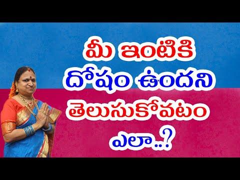 మీ ఇంటికి దోషం ఉందని తెలుసుకోవటం ఎలా..? | Interesting Facts in Telugu | G. Sitasarma Vijayamargam