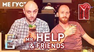 Первый коктейльный бар в России Mr. HELP & Friends (обзор)