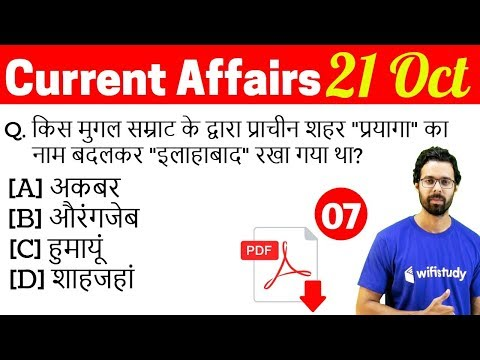 5:00 AM - Current Affairs Questions 21 Oct 2018 | UPSC, SSC, RBI, SBI, IBPS, Railway, KVS, Police