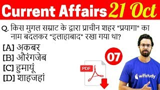 5:00 AM Current Affairs Questions 21 Oct 2018 | UPSC, SSC, RBI, SBI, IBPS, Railway, KVS, Police