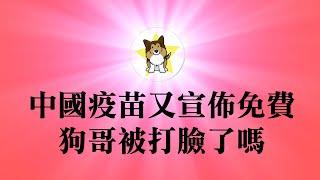 中国国药两高管辞职,疫苗出事了吗?科兴疫苗有效率仅50.4%,最大问题在哪里?中国打疫苗又宣布免费,狗哥被打脸了吗?
