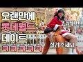 [VLOG] 남자친구랑 롯데월드 교복데이트🎡 좀비할로윈ㅣ브이로그ㅣ곰신브이로그 - YouTube