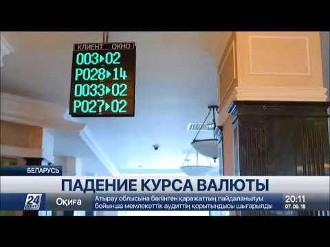 Об очередном финансовом кризисе заговорили в Беларуси