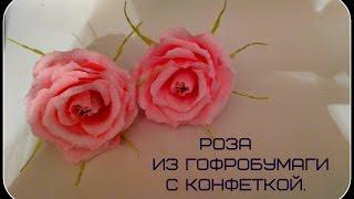 Роза из гофрированной бумаги с конфеткой.(Всем привет. В этом уроке я покажу вам как сделать своими руками розу из гофробумаги с конфеткой, кторую..., 2016-11-02T18:50:58.000Z)