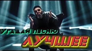 Максим Фадеев - Угадай песню по эмодзи за 10 секунд Макса Фадеева.