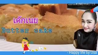 Butter cake # เค้กเนย