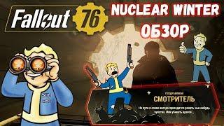fallout 76: Обзор Режима Nuclear Winter  Мнение и Выводы