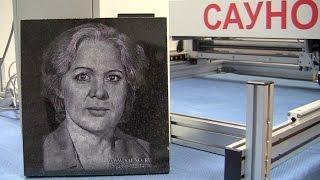 Лазерная гравировка портрета на карельском камне. Станок САУНО.