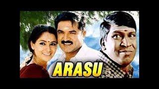 Arasu I Lakshmanan Super Comedy I Sarath Kumar