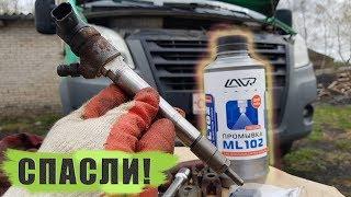ПРОМИВКА ДИЗЕЛЬНИХ ФОРСУНОК Газель Cummins 2.8 LAVR ML102