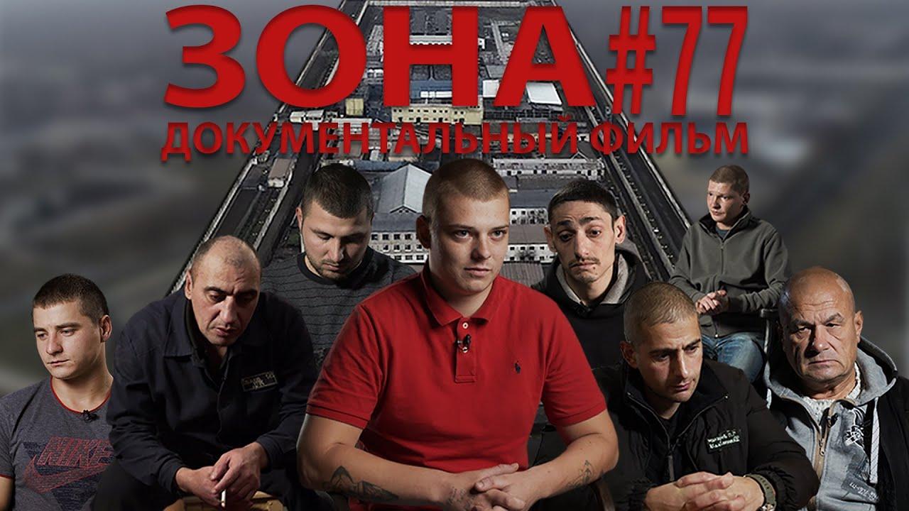 Бердянск | Зона 77 | Документальный фильм