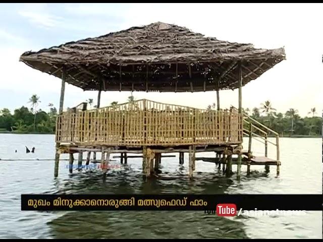 Matsyafed fish farm to attract tourists