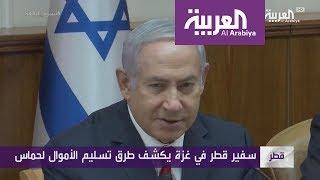 نشرة الرابعة  قطر تستنجد بإسرائيل لإنشاء مطار في غزة