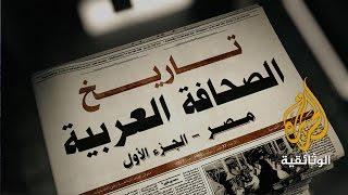 تاريخ الصحافة العربية مصر ج1