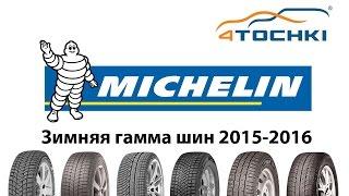 Зимние шины Michelin 2015 - 2016 - 4 точки. Шины и диски 4точки - Wheels & Tyres 4tochki(Зимние шины Мишлен 2015 - 2016 - 4 точки. Шины и диски 4точки - Wheels & Tyres 4tochki Презентация зимних шин Мишлен. Техничес..., 2015-10-07T07:15:37.000Z)