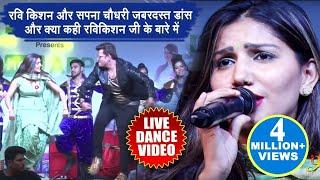 Sapna Choudhary और Ravi Kishan का जबरदस्त Live Dance - हो गईल दिल बेक़रार रामा - Bhojpuri Songs 2018