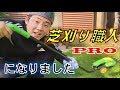 【芝刈り機】使って庭の手入れ:芝刈り職人PRO の動画、YouTube動画。