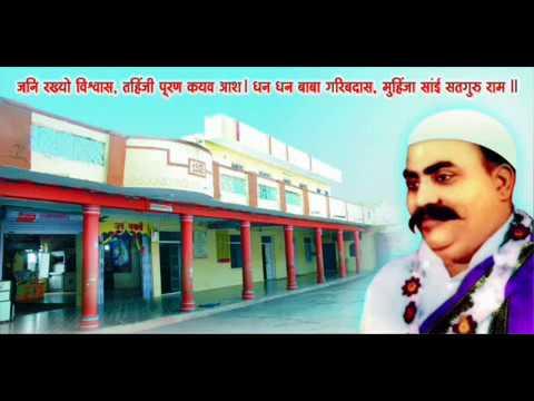 Baba Garibdas Darbaar , Nandurbar