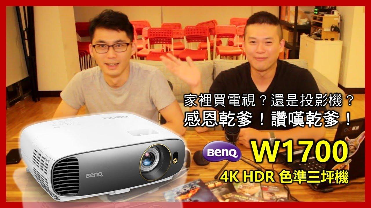 從紅色小車到4K投影機被發明,時代的眼淚流不停啊! | BenQ W1700 4K HDR 色準三坪投影機