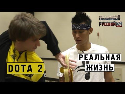 видео: dota 2 и реальная жизнь
