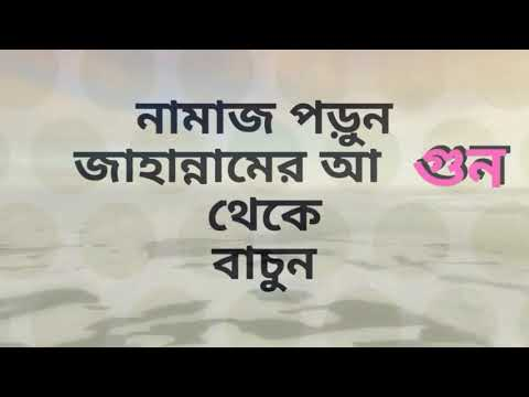 Allahuma Ajirni minan naar নামাজ পড়ুন জাহান্নামের আগুন থেকে বাচুন