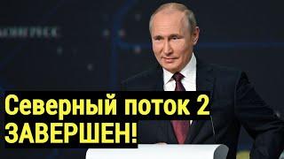 """Выступление Путина на ПМЭФ 2021 ОГОРЧИЛО противников """"Северного потока - 2"""""""
