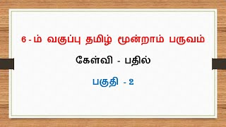 6th Standard Tamil 3rd Term question and answer Part/2