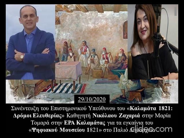 ΕΡΑ Καλαμάτας - Ο Καθηγητής Νίκος Ζαχαριάς για τα εγκαίνια του «Ψηφιακού Μουσείου 1821»