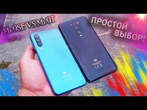 Xiaomi Mi 9T или Mi 9 SE – ЛЕГКО!