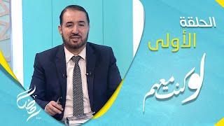 برنامج لو كنت معهم | الحلقة 1 - بلال بن رباح
