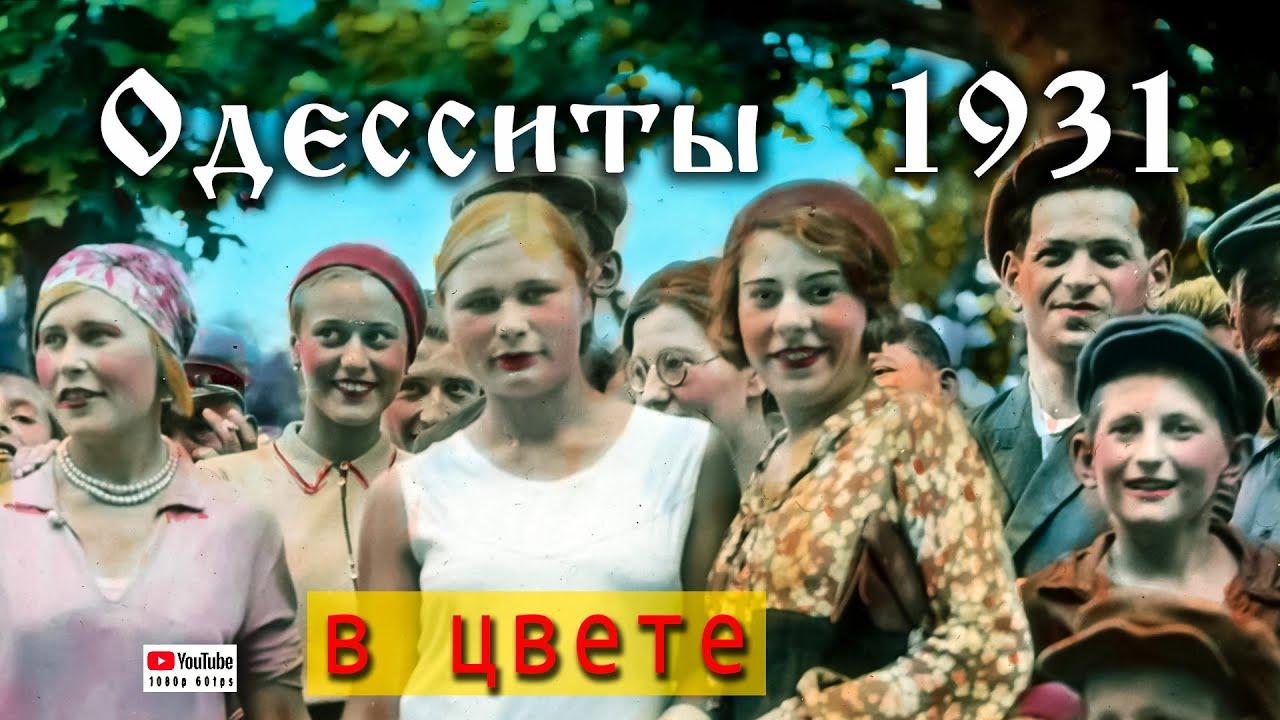 1931. Одесса, Ялта. (HD, в цвете)