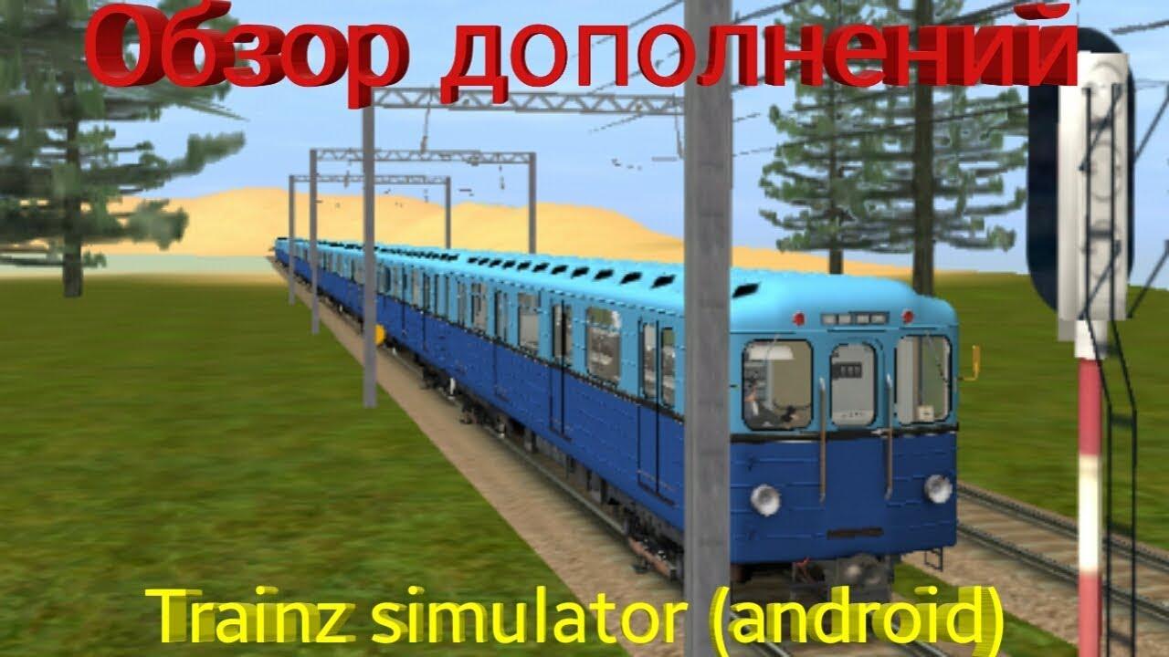 Как установить дополнения на trainz 12 android youtube.