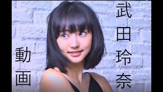 武田玲奈 さわやかなセクシー動画.