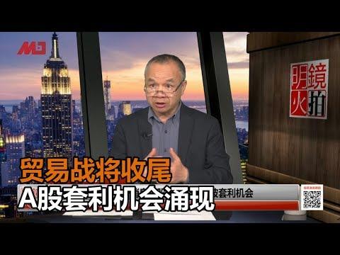陈小平:贸易战将收尾,A股涌现大量套利机会