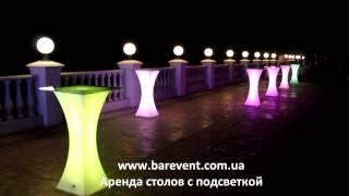 видео Аренда мебели с подсветкой