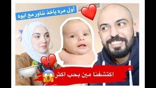 أول حمام بعد الولاده و اكتشفنا مين خالد بحب اكتر😍( صدمه😱 ).