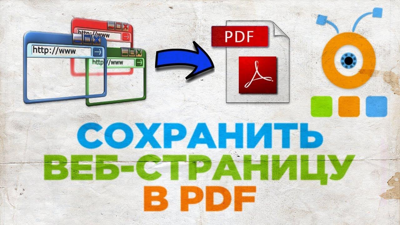 Сделать страницу сайта в pdf агенство по раскрутке сайта ЯлтаОспаривается