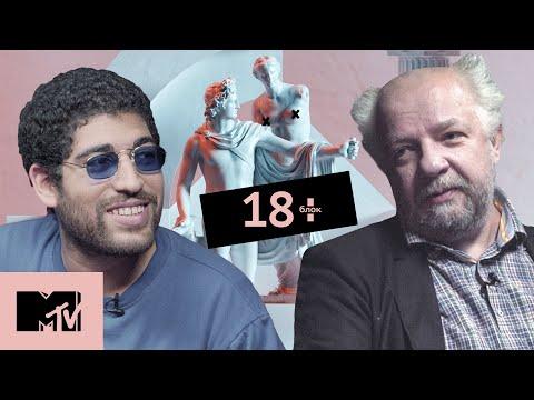 Пахом –интервью для MTV Россия / 18+ Блок